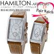 【送料無料】【あす楽】ハミルトン HAMILTON アードモア ARDMORE ペアセット ペアウォッチ 腕時計 H11411553 H11211553 革ベルト ウォッチ 時計 うでどけい