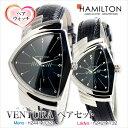 【送料無料】【あす楽】ハミルトン HAMILTON ベンチュラ VENTURA ペアセット ペアウォッチ 腕時計 H24411732 H24211732