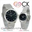 【送料無料】【あす楽】カルバンクライン CK CALVIN KLEIN ミニマル ペアセット 腕時計 K3M52151 K3M53151