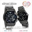【送料無料】エンポリオ アルマーニ EMPORIO ARMANI クオーツ ペアウォッチ ペア 時計 カップル 腕時計 AR1400 AR1402