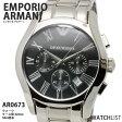 【送料無料】【あす楽】エンポリオ アルマーニ EMPORIO ARMANI 腕時計 AR0673