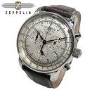 ツェッペリン 腕時計 メンズ zeppelin 100周年 記念 クオーツ ブラウン ドーム型 レザーベルト カジュアル ビジネス ギフトやプレゼントにも大人気
