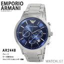 エンポリオ アルマーニ EMPORIO ARMANI メンズ クロノ 腕時計 社会人 フォーマル スーツ AR2448