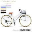 【送料無料】マイパラス 自転車/シティサイクル 26インチ 6段変速 M-501W ホワイト 【代引き不可】