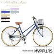 【\500クーポン】【送料無料】マイパラス 自転車/シティサイクル 26インチ 6段変速 M-501BL ブルー 【代引き不可】