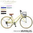 【送料無料】マイパラス シティサイクル 自転車 26インチ M-501NA ナチュラル 代引き不可