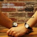 【送料無料】【あす楽】クリオブルー Clio Blue ペアウォッチ クオーツ 腕時計 CB010-12-1S/CB010-22-1S ホワイト