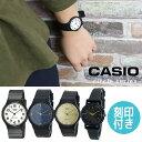 刻印付き カシオ CASIO クオーツ 腕時計 Circleseries mq24 lq139 mq76 lq139 mq-71 mq-24 メンズ レディース ユニセックス セルフラッピング付き