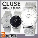 【3年保証】【海外正規】 CLUSE 腕時計 クルース 33mm レディース minuit mesh ミニュイ メッシュ CL30009 CL30015 CL3...