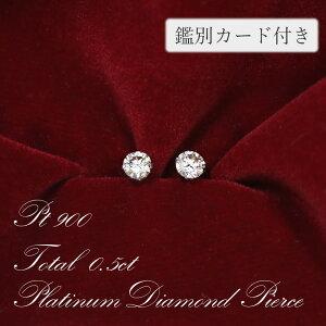 【鑑別カード付き】ピアス シンプル 天然ダイヤモンド