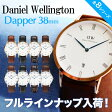 【あす楽】【送料無料】Daniel Wellington ダニエルウェリントン 新作 Dapper ダッパー 腕時計 メンズ レディース 38mm 革ベルト レザー ローズゴールド シルバー 1100DW 1101DW 1102DW 1103DW 1120DW 1121DW 1122DW 1123DW