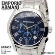 【送料無料】【あす楽】エンポリオ アルマーニ EMPORIO ARMANI メンズ 腕時計 AR1635 メンズ Mens クロノグラフ ウォッチ 時計 うでどけい