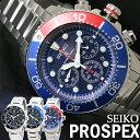セイコー 腕時計 メンズ プロスペックス ダイバーズ 43M...