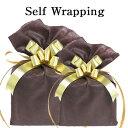 【カジュアルセルフラッピング】商品と同時購入で対応♪ブラウン不職布×ゴールドリボン仕様 お包みせず商品と一緒にキットをお届けしま..