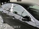 【BRIGHTZ スカイライン V36 4ドア 超鏡面メッキピラーパネルカバー 8PC バイザー有り用】
