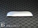 【 BRIGHTZ モコ MG21S メッキドアハンドルカバー ノブ 1PC 】 【 DHC-NOBU-061 】 サイド アウター のぶ パネル