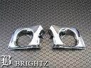 【BRIGHTZ クラウン 210 211 前期 メッキフォグライトカバー Bタイプ 】【BR1244-CARB】