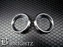 【BRIGHTZ フィットハイブリッド GP5 GP6 メッキフォグライトカバー Aタイプ】【QRS-12-VV】 ハイブリット 補助灯 霧灯 ライン カバー パネル