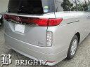 ヘッドライト周りのワンポイントに! 専用設計で簡単ドレスアップ!【BRIGHTZ エルグランド E52系 超鏡面ステンレスメッキテールライトリング】