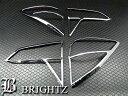 【BRIGHTZ ヴェゼル RU メッキテールライトリング Aタイプ】RU1 RU2 RU3 RU4 ヴエゼル ベゼル リアリヤバックウィンカーブレーキランプライトパネルカバーリムガーニッシュ