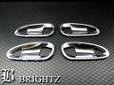 【BRIGHTZ Cクラス ステーションワゴン W204 メッキドアハンドルカバー 皿 】【 DHC−SARA−003 】 C180 C200 C250 C300 C63 AMG メルセデスベンツ ブラバス ロリンザー Lorinser Carlsson BRABUS Mercedes-Benz トランク アウター のぶ カバー バック リヤ とって