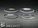 【 BRIGHTZ アコードハイブリッド CR6 メッキドアハンドルカバー 皿 】 【 DHC-SARA-027 】 アコード ハイブリッド アコードハイブリット アウター ノブ シェル パネル