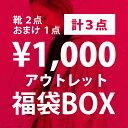 アウトレット3点で1,000円【靴2点+おまけ】数量限定 アウトレット福袋