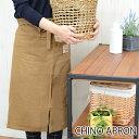 【新商品】GR27 チノロングギャルソン エプロン 無地 迷彩 カフェ ソムリエ 前掛け ロング シンプル スリット プレゼント ギフト 母の日