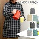 【新商品】GR29 かっぽう着無地 割烹着 かっぽうぎ エプロン シンプル スモック プレゼント ギフト 母の日