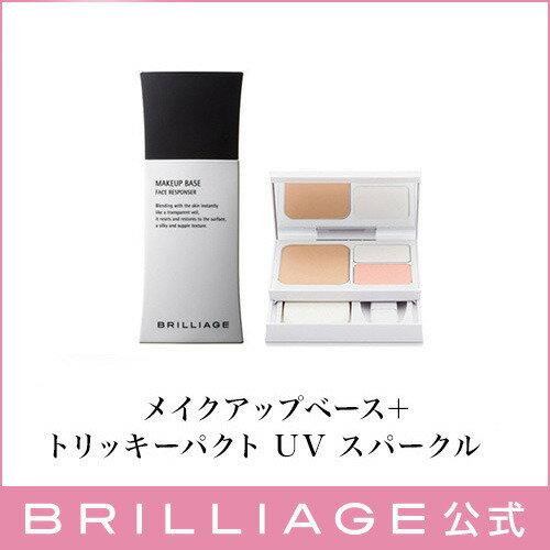 ブリリアージュ/BRILLIAGE/【メイクアップベース+トリッキーパクト UV スパーク…...:brilliage1:10000259