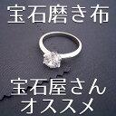 ジュエリークロス【宝石磨き布】貴金属磨き布【ジュエリークリー...