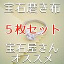 【5枚セット】ジュエリークロス【宝石磨き布】貴金属磨き布【ジ...