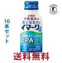 ニッスイ/EPA/DHA/血中中性脂肪/ニッスイイマークs10本お試しセット/中性脂肪/サプリ/サプ ...