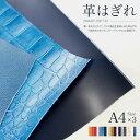 革はぎれ 3枚セット お買い得品 レザークラフト 皮 財布 鞄 革小物 手作り 本革 詰め合せ セット 送料無料