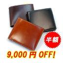 アウトレット品 コードバン メンズ二つ折り小銭入れ付財布 [高級本革][日本製]