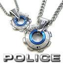 ポリス ペアネックレス メンズ レディース POLICE REACTOR ギアモチーフペンダント 2