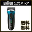 BRAUN(ブラウン)電気シェーバー シリーズ3 3080s-B-Pマイクロコームがヒゲを捕らえるお風呂剃り対応【送料無料 *沖縄・離島は除く】