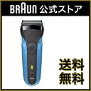 【在庫あり】 BRAUN (ブラウン) メンズ 電気シェーバ...