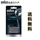 BRAUN (ブラウン) メンズ 電気シェーバー用 替刃 シリーズ7用 網刃 内刃一体型カセット シルバー F/C70S-3Z 送料無料 (沖縄 離島は除く)