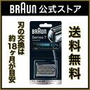 在庫あり BRAUN (ブラウン) メンズ電気シェーバー シリーズ7用 替刃 網刃 内刃一体型カセット シルバー F/C70S-3Z 送料無料 (沖縄 離島は除く)