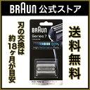 【在庫あり】 BRAUN (ブラウン) メンズ 電気シェーバー 替刃 (シリーズ7用) F/C70B-3 ブラック 網刃 内刃一体型カセット送料無料 (沖縄 離島は除く)