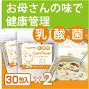 【送料無料】毎日のごはんや食事から摂ることができる乳酸菌クックパワー(30包×2)(2ヶ月分)