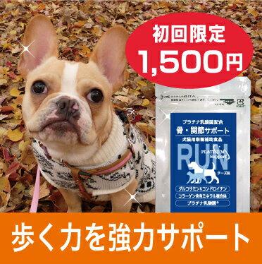 初回お試し犬関節の健康サポートRUN(ラン)60粒入(小型犬1ヵ月分)ペットサプリグルコサミンコンド