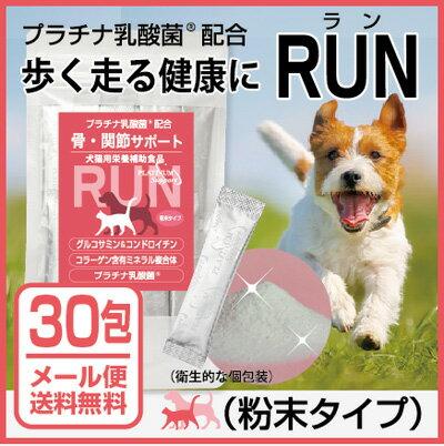 犬関節の健康サポートサプリメントRUN(ラン)粉末タイプ30包入(10kg以下の犬、猫60日分)(ペ