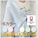 今治タオル マフラー ソフトストール imabari Muffler 70 パステルカラー6色 宮崎タオル 【母の日 プレゼント】