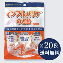 インフルバリア のど飴  10粒入 20袋セット  のど飴 のどあめ ツバメの巣 糖鎖 コロカリア ギフト 敬老の日