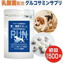 【初回お試し】犬 関節の健康サポ�