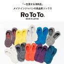【メール便可】 RoToTo ロトト LOW GAUGE LINEN FOOT COVER ローゲージ リネン フットカバー R1134 カ...