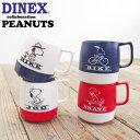 DINEX ダイネックス PEANUTS/DINEX 005DINEX ダイネックス マグカップ マグ 北欧 保温 dinex プラスチック スタッキング 保冷 スヌーピ..
