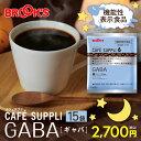 コーヒー ドリップコーヒー カフェインレス ギャバ 珈琲 ドリップバッグ カフェサプリ GABA 機能性表示食品15袋 ブルックス brooks brook's